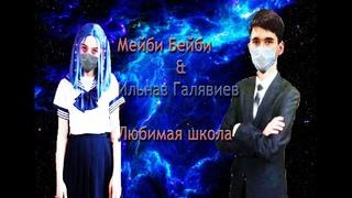 Мэйби Бэйби & Ильназ Галявиев - Любимая школа