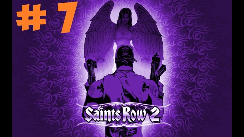 прохождение Saints Row 2 7 дети самеди ронни и братство без комментариев