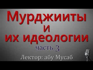 Абу Мусаб - Мурджииты и их идеологии 3