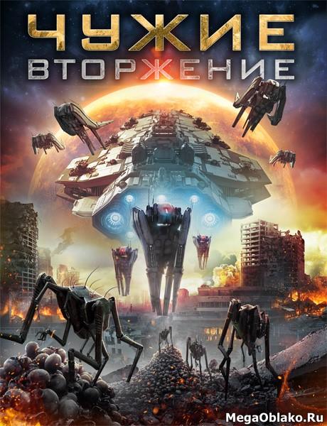 Нашествие пришельцев / Чужие: Вторжение / Alien Outbreak (2020/WEB-DL/WEB-DLRip)