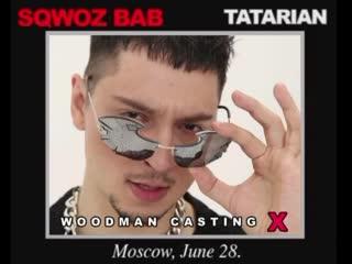 SQWOZ BAB на Woodman Casting (IG: )