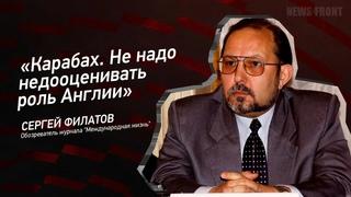 «Карабах. Не надо недооценивать роль Англии» — Сергей Филатов