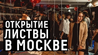 Лавка «Листва» в Москве: репортаж с открытия I Лихие Люди