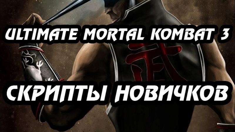 АНАЛИТИКА СКРИПТОВ НАЧИНАЮЩИХ ИГРОКОВ Scripts Ultimate Mortal Kombat 3 Sega