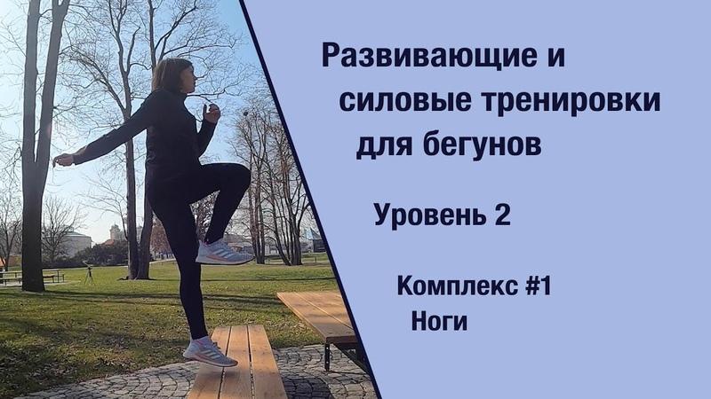 Развивающие и силовые тренировки для бегунов ОФП Уровень 2 Комплекс №1 Ноги