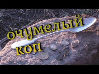 СЕРЕБРО, СРЕДНЕВЕКУХА, ДОМОНГОЛ / НЕ ХИЛО ПОКОПАЛИ !!
