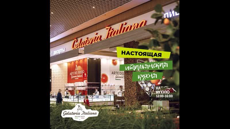 Gelateria Italiana настоящая итальянская кухня в ТРК Лето