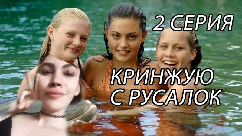 КРиНжуЮ с РУСАЛОК H2O просто добавь воды 1 сезон 2 серия