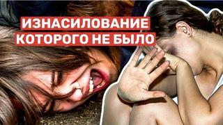 Воронежская Шурыгина посадила в тюрьму 16 летнего парня на 8 лет за изнасилование, которого не было