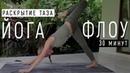 Йога Флоу для начинающих Раскрытие таза Йога 30 минут Йога для женщин Ona Volna Она Волна