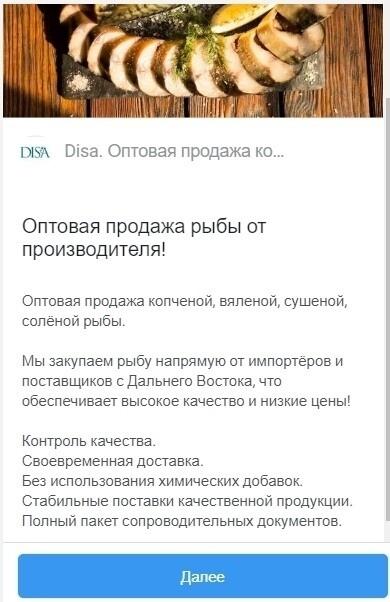 Лиды по 285 рублей на покупку рыбу оптом, изображение №9