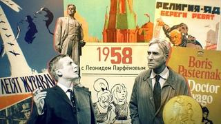 1958: «Доктор Живаго». Бидструп и Эффель. Снова борьба с церковью. «Летят журавли» - золото Канн.
