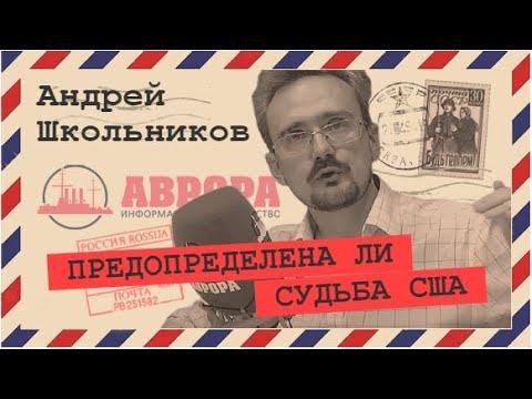 Рождение и гибель держав и империй моря Андрей Школьников