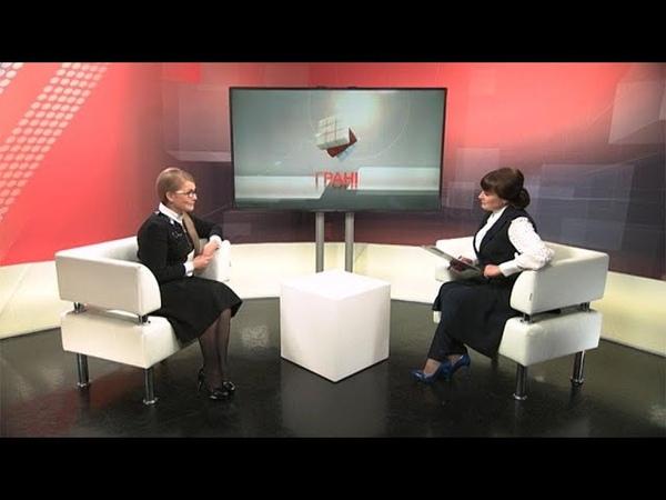 Грані. Випуск від 21.10.2020. Юлія Тимошенко про боротьбу з COVID-19 та державний бюджет на 2021 рік