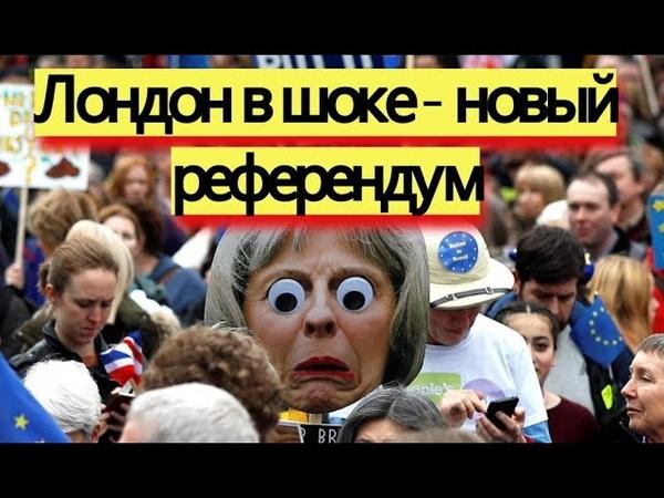 В Британии готовят референдум по крымскому сценарию