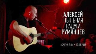 """Алексей """"Пыльная Радуга"""" Румянцев. ."""
