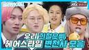 골라봐야지헤어 스페셜 눈이 많이 따갑습니다? 형형색색 김희철(KIM HEE CHUL) 스타510