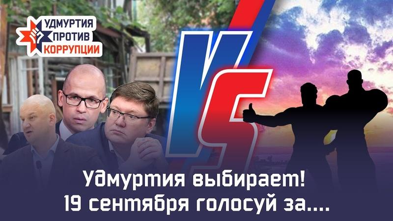 Удмуртия выбирает 19 сентября голосуй за