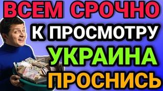 🔥 Спецэфир! Очень срочно! Нацики Зеленского объявили войну Медведчуку за тарифы ЖКХ и ГАЗ. Протесты