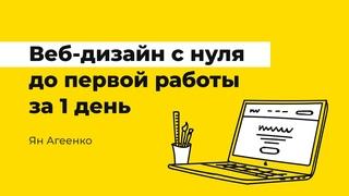 Бесплатный мастер-класс «Веб-дизайн с нуля до первых работ за 1 день»