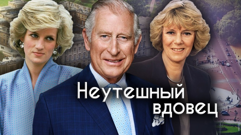 Неутешный вдовец Леди Диана Камилла Паркер и Принц Уэльский @Центральное Телевидение