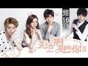 《无法拥抱的你(第二季)》第16集 大结局:姜志浩替李诗雅挡枪 李诗雅2