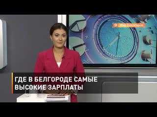 Где в Белгороде самые высокие зарплаты