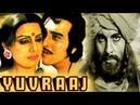 Yuvraaj Full Hindi Movie Vinod Khanna Neetu Singh Kabir Bedi Classic Bollywood Movie