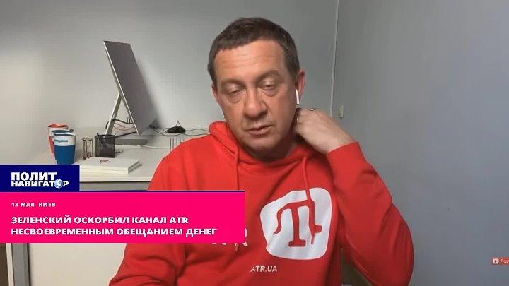 Зеленский оскорбил канал ATR несвоевременным обещанием денег