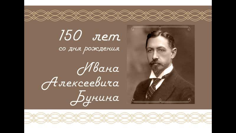 Читают библиотекари России факты из жизни Бунина И А