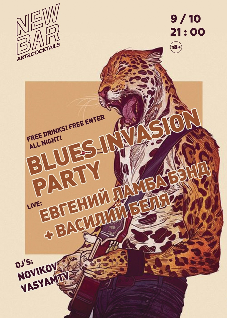 Афиша Екатеринбург BLUES INVASION PARTY / 9.10.2020
