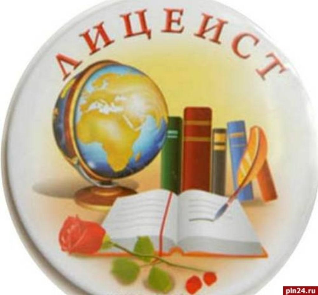 Афиша Воронеж День лицея (19 октября). Посвящение в лицеисты