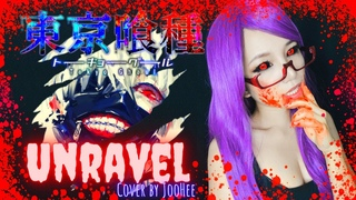 Unravel 【Tokyo Ghoul Full OP】 cover by JooHee