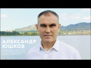 Обращение кандидата в депутаты собрания депутатов Карабашского городского округа Александра Юшкова