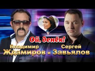 Сергей Завьялов и Владимир Ждамиров - Ой, денек! (Официальный клип, 2021)