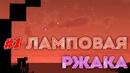 Доисторический ШРЕК НАПАЛ НА ТУНИКА [ Minecraft 4 ]