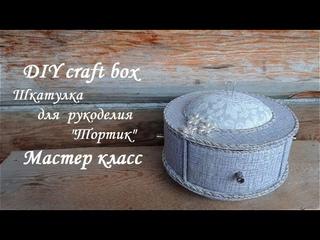 "DIY craft box\Шкатулка для рукоделия ""Тортик""\Картонаж\Мастер класс"