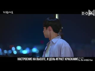 [Рус.саб][][MV] Kihyun - To Be With You (Do Do Sol Sol La La Sol OST Part.1)