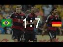ИСТОРИЧЕСКИЙ МАТЧ Германия Бразилия 7 1 ВСЕ голы Полуфинала ЧМ 2014