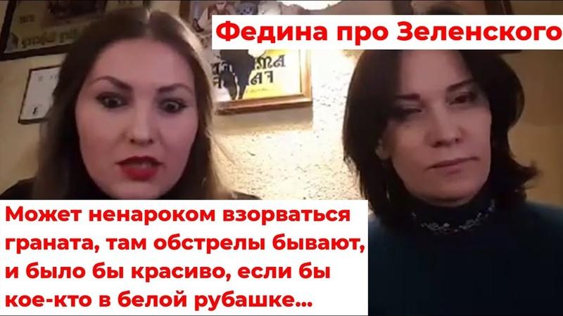 Федина: Зеленский думает что он бессмертен Про перепалку Зеленского с добровольцем в Золотом
