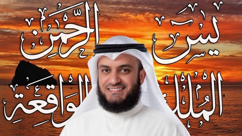 Surah Yasin Surah Rahman Surah Waqiah Surah Mulk By Mishary Rashid Alafasy Arabic Text HD