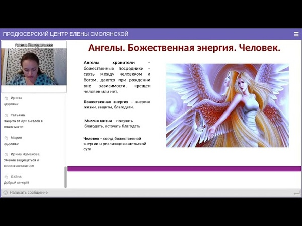 Алена Кондратьева Ангелотерапия Как получить помощь и защиту от Ангелов