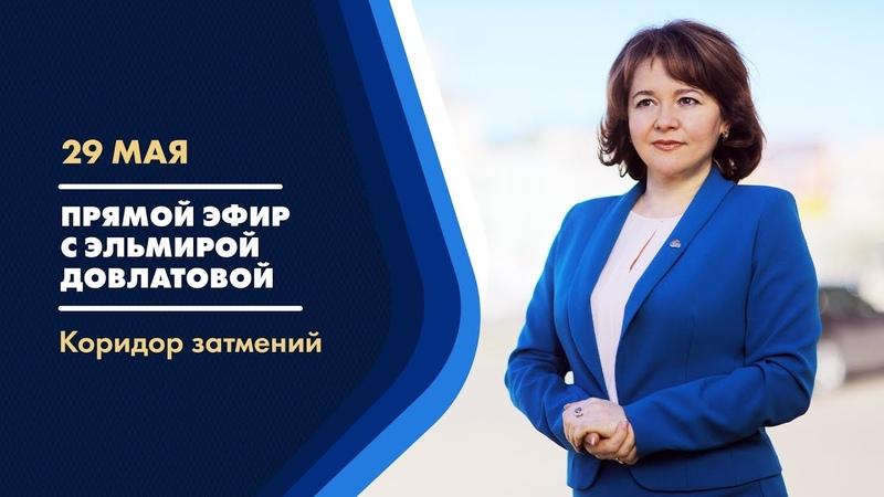 Прямой эфир с Эльмирой Довлатовой 29 05 2020