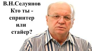 Профессор В.Н. Селуянов | Кто ты - спринтер или стайер?