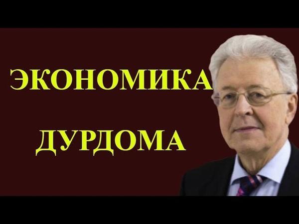 ЭКОНОМИКА ДУРДОМА ВАЛЕНТИН КАТАСОНОВ