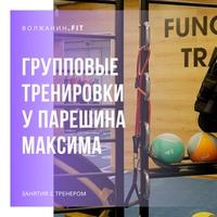 Парешин Максим - тренер ФК Волжанин