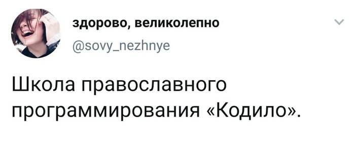 Кодило