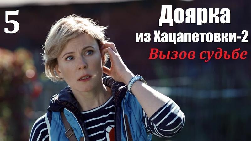 Сериал Доярка из Хацапетовки 2 5 серия Вызов судьбе 2009 мелодрама