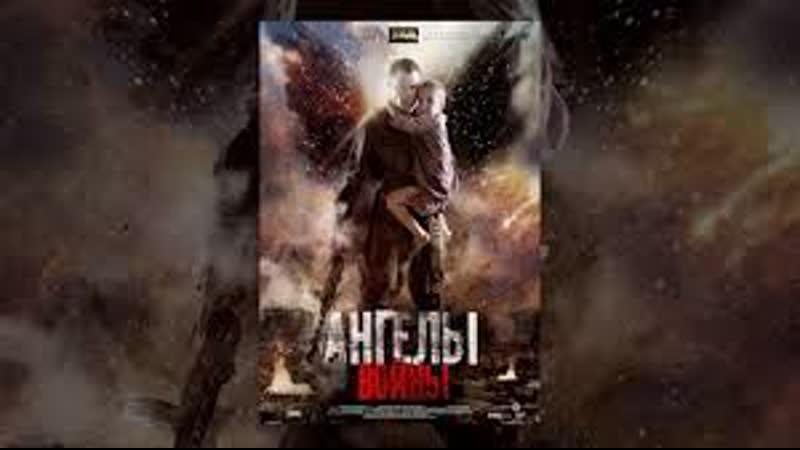 Ангелы войны 2012` 4 serii