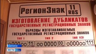В России вступил в силу новый национальный стандарт на номера для транспортных средств